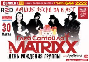 Москва @ Клуб RED | Москва | Россия