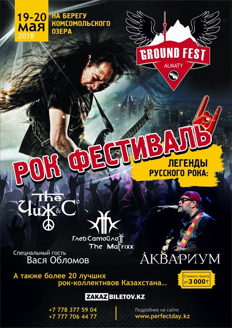 Ground Fest Almaty (Казахстан) @ Алматы, берег Комсомольского озера