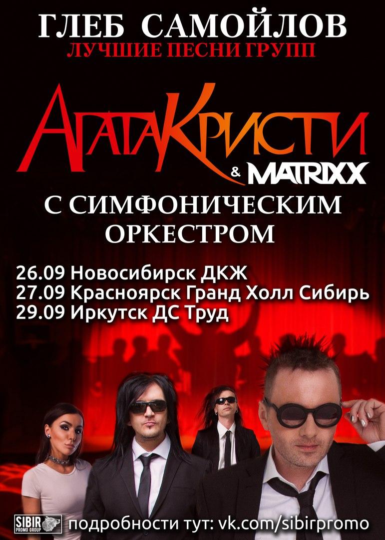 Новосибирск (в сопровождении симфонического оркестра) @ ДКЖ