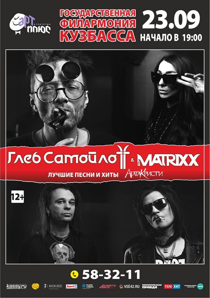 Кемерово @ Филармония им. Б.Т. Штоколова