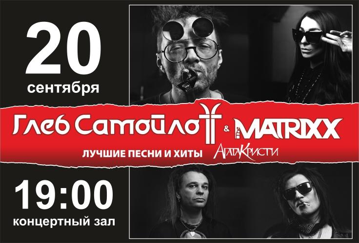 Омск @ Концертный зал | Омск | Омская область | Россия