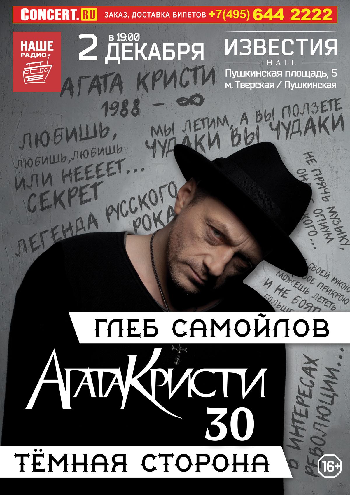 Москва @ Известия HALL | Москва | Россия