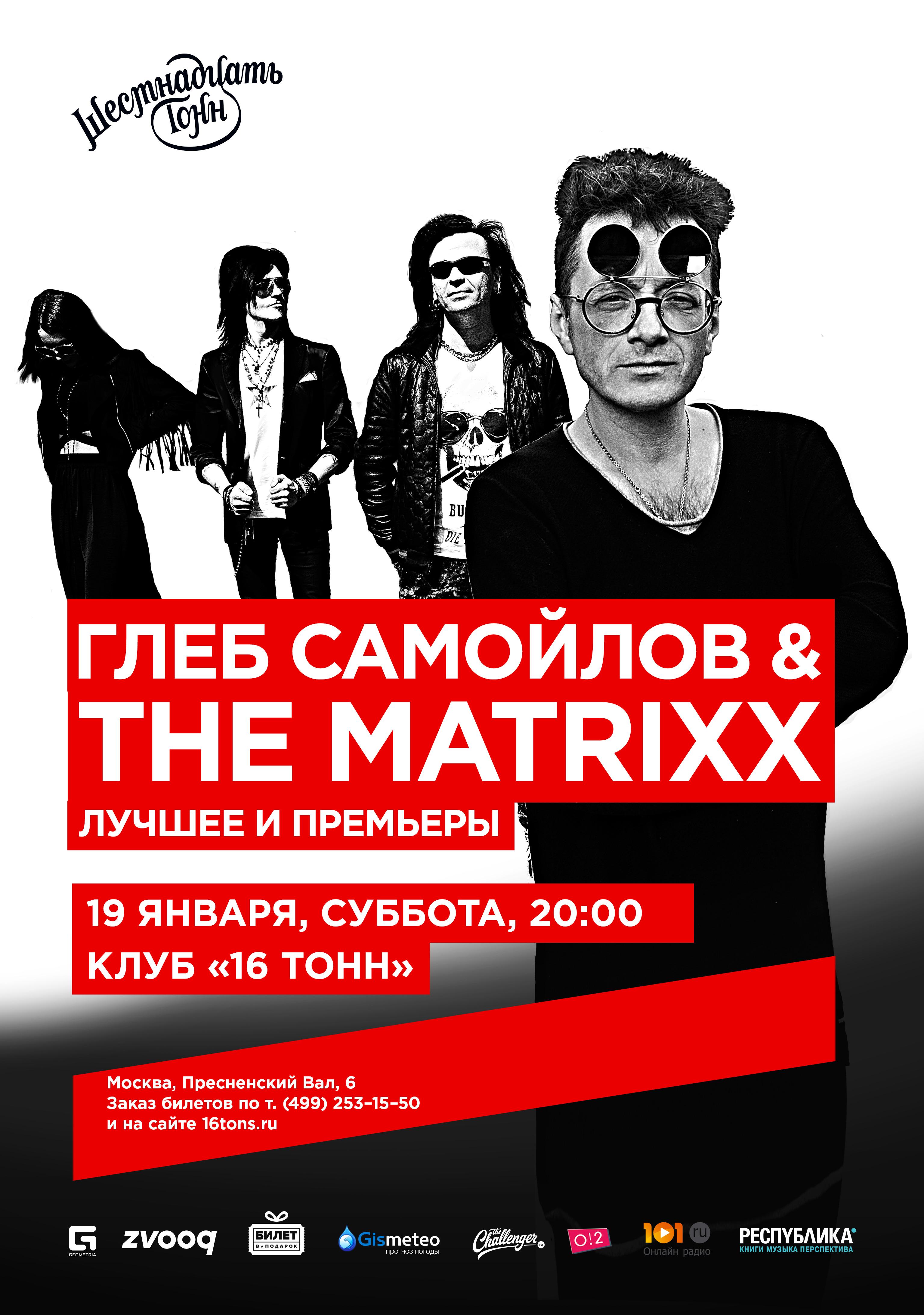 Москва @ 16 Тонн | Москва | Россия