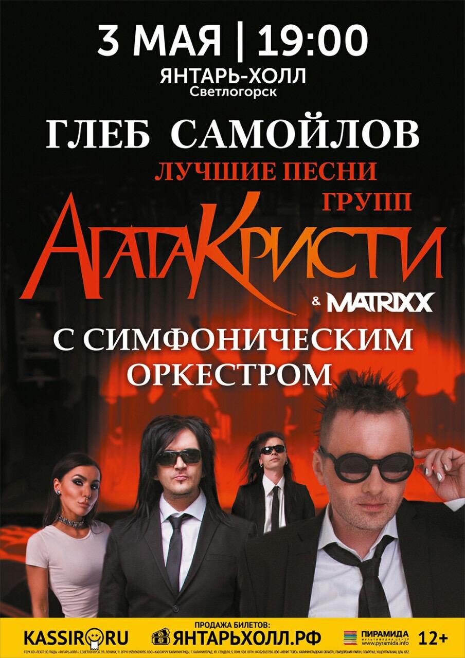 Светлогорск (в сопровождении симфонического оркестра) @ Театр эстрады «Янтарь-холл» | Светлогорск | Калининградская область | Россия