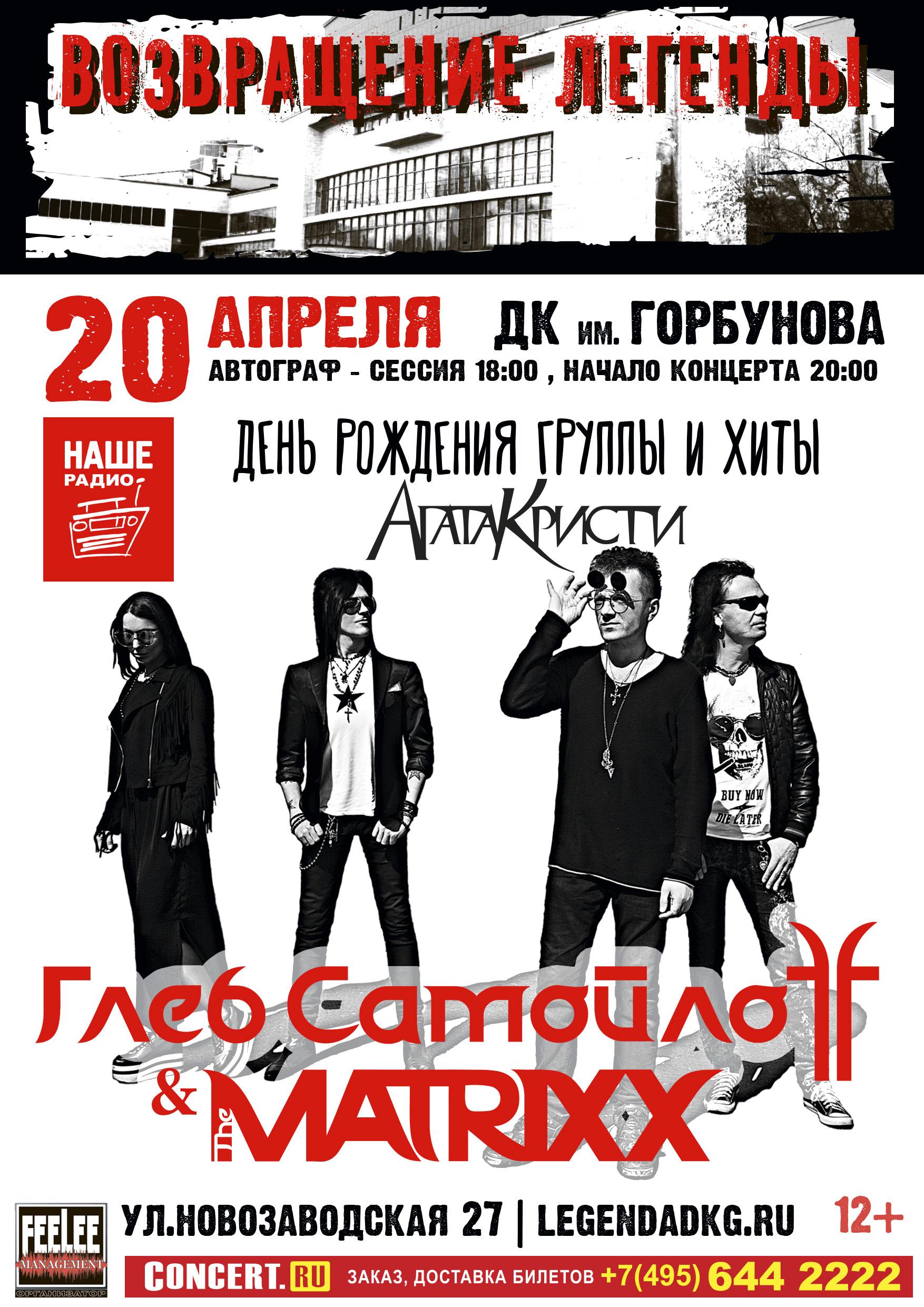 Москва - День рождения группы The MATRIXX @ ДК им. Горбунова