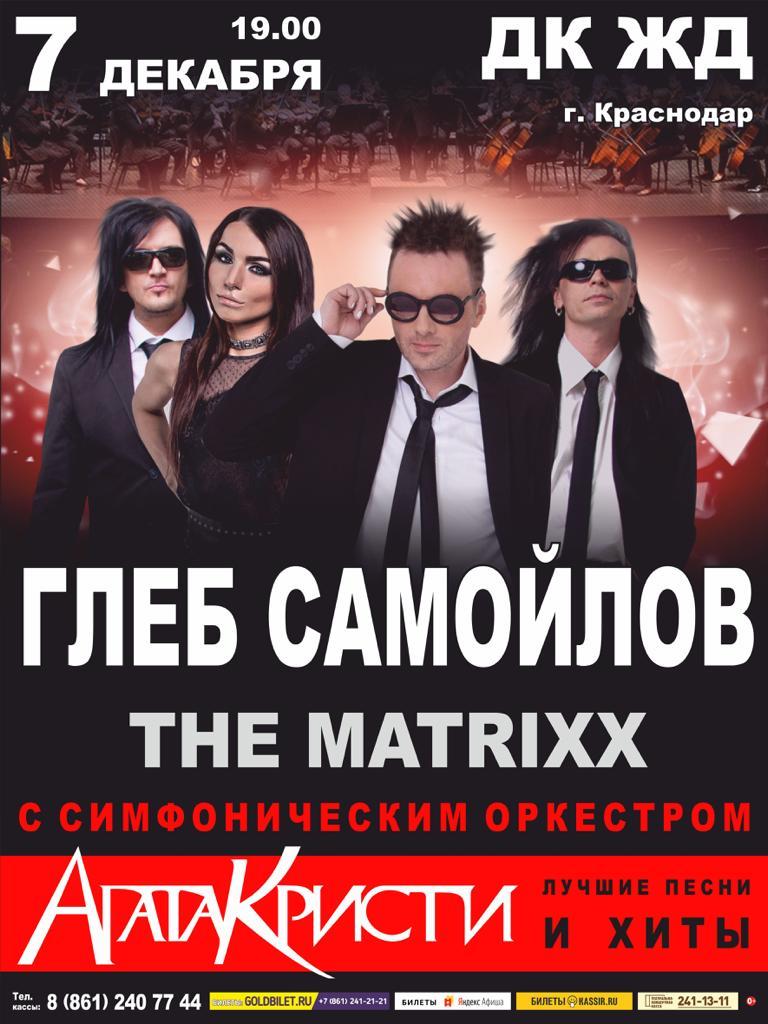 Краснодар (в сопровождении симфонического оркестра) @ ДК Железнодорожников