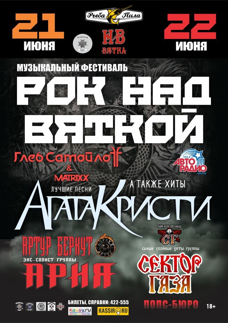 Киров (фестиваль «Рок над Вяткой»)
