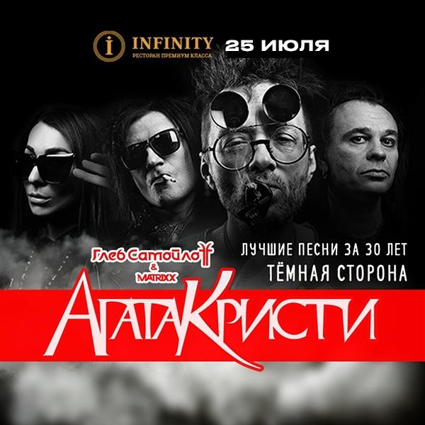 Оренбург @ INFINITY NIGHT HALL