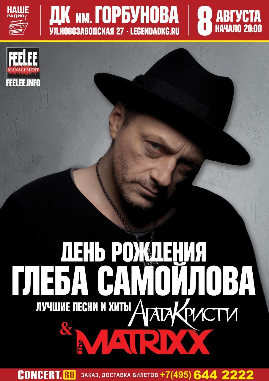 Москва @ ДК им. Горбунова