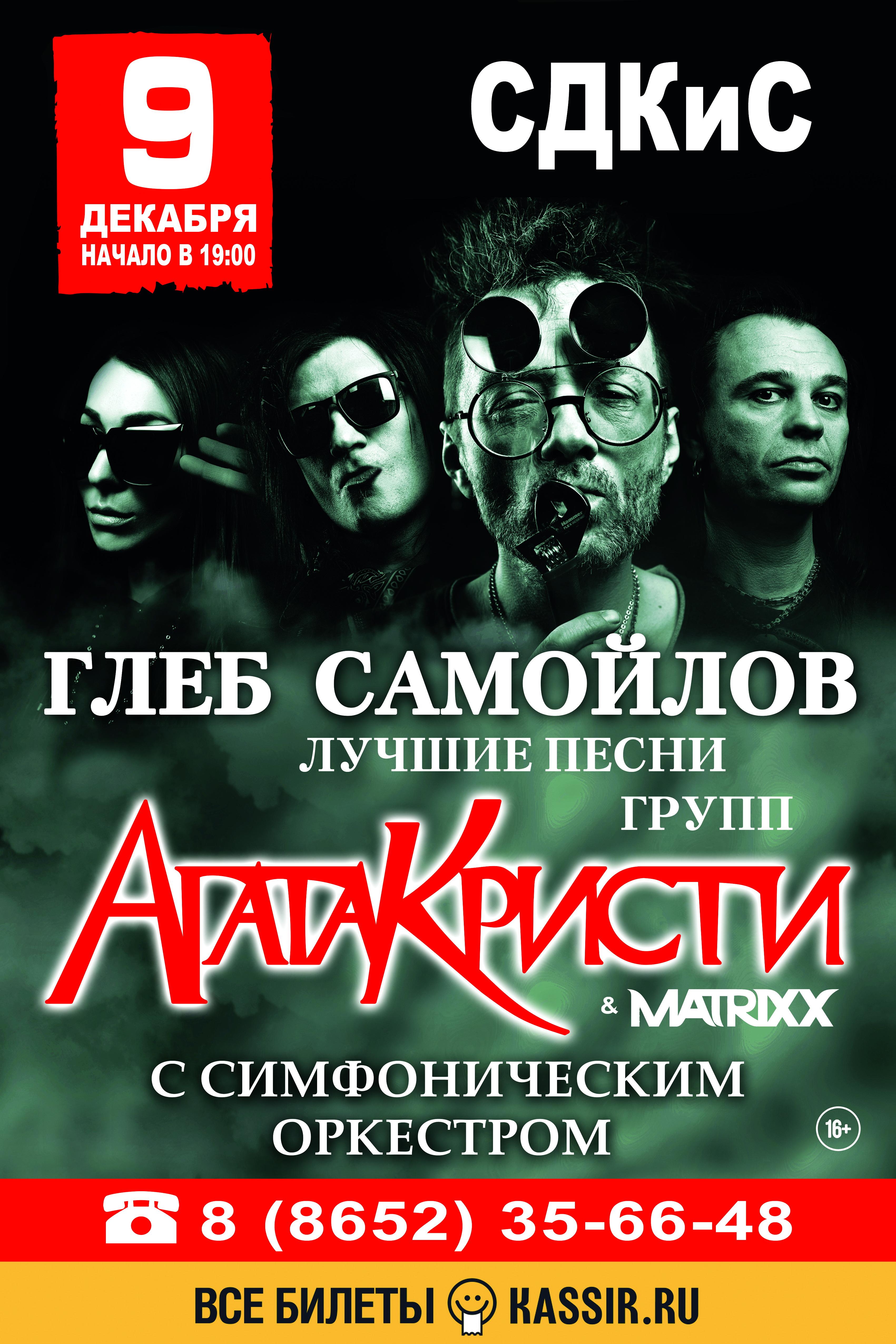 Ставрополь (в сопровождении симфонического оркестра) @ СДКиС