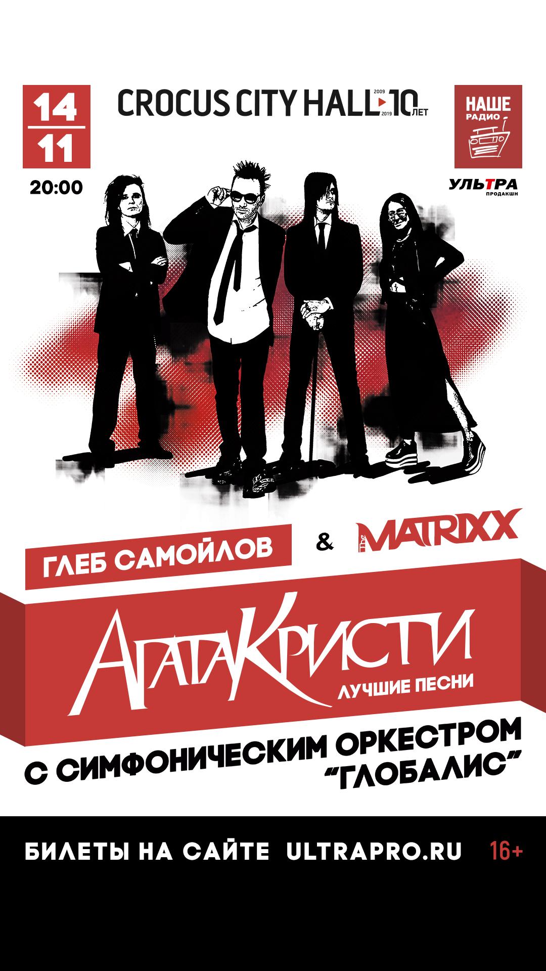 Москва (в сопровождении симфонического оркестра) @ Crocus City Hall