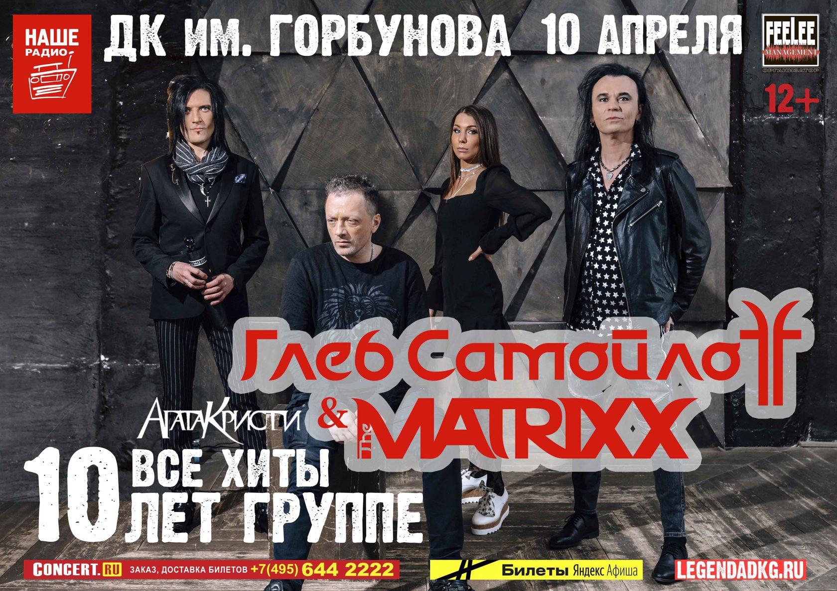 The MATRIXX - 10-летие (Москва) @ ДК им. Горбунова | Москва | Россия
