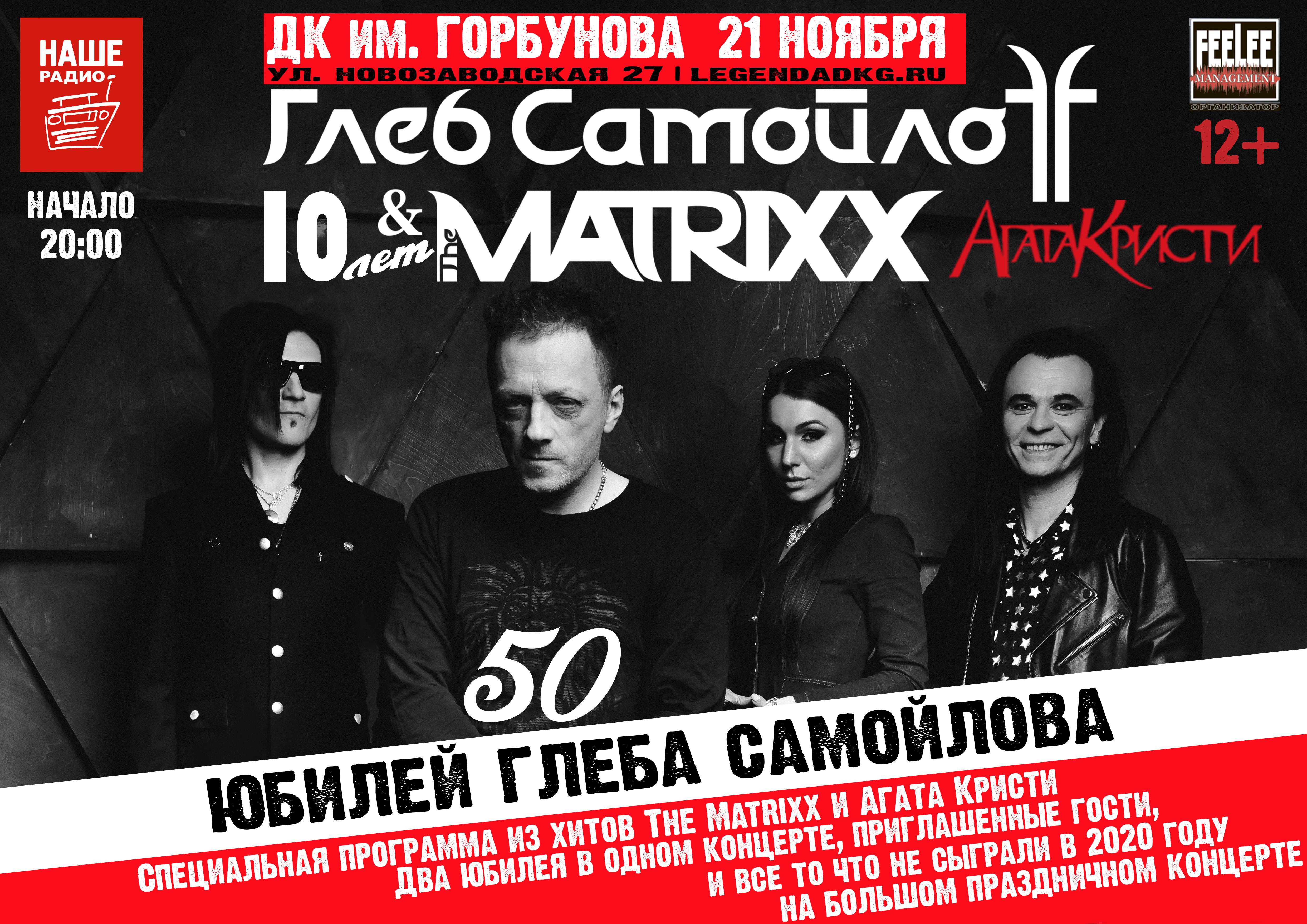 Москва - два Юбилея: 10-летие The MATRIXX и 50-летие Глеба Самойлова @ ДК им. Горбунова | Москва | Россия