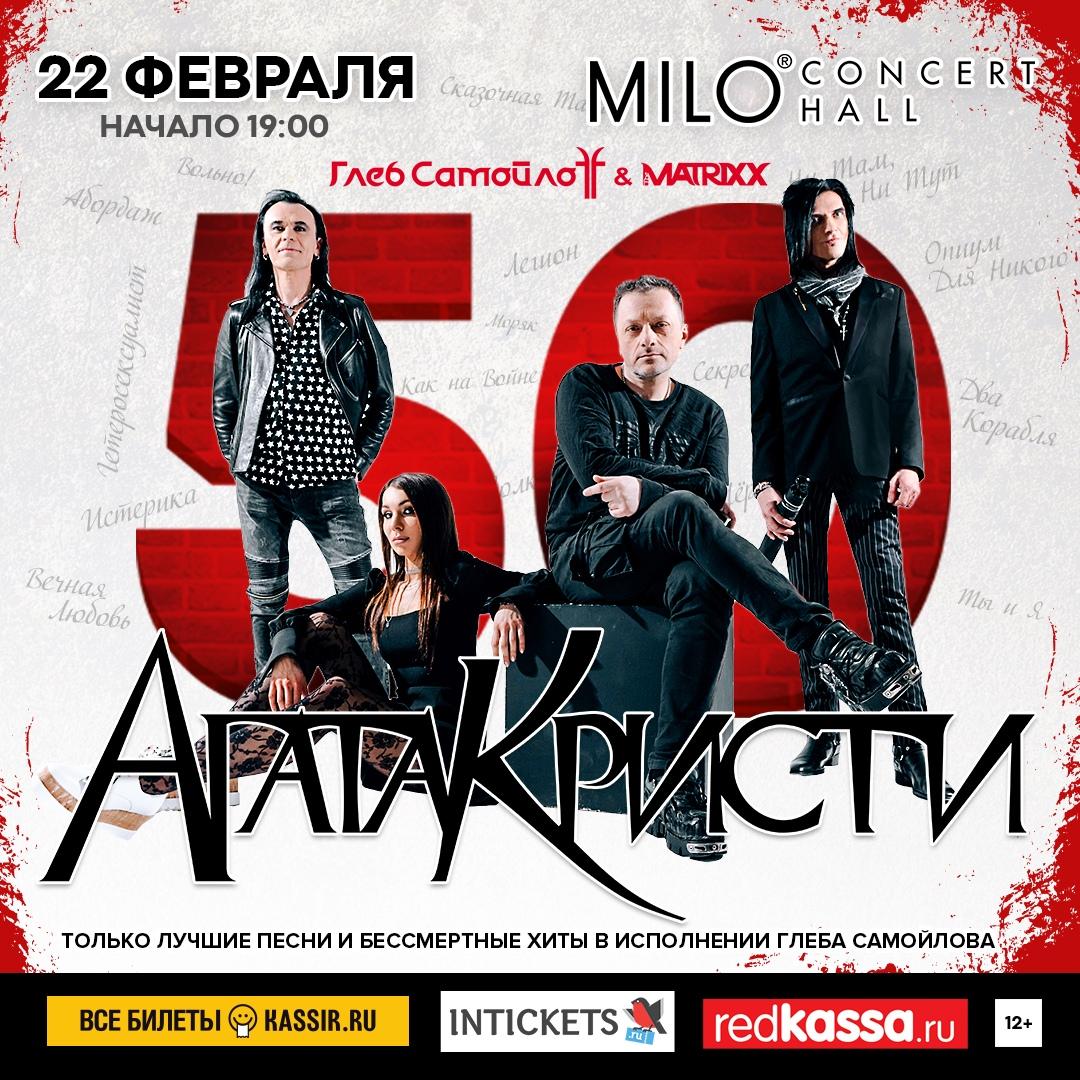 Нижний Новгород @ MILO Concert Hall | Нижний Новгород | Нижегородская область | Россия