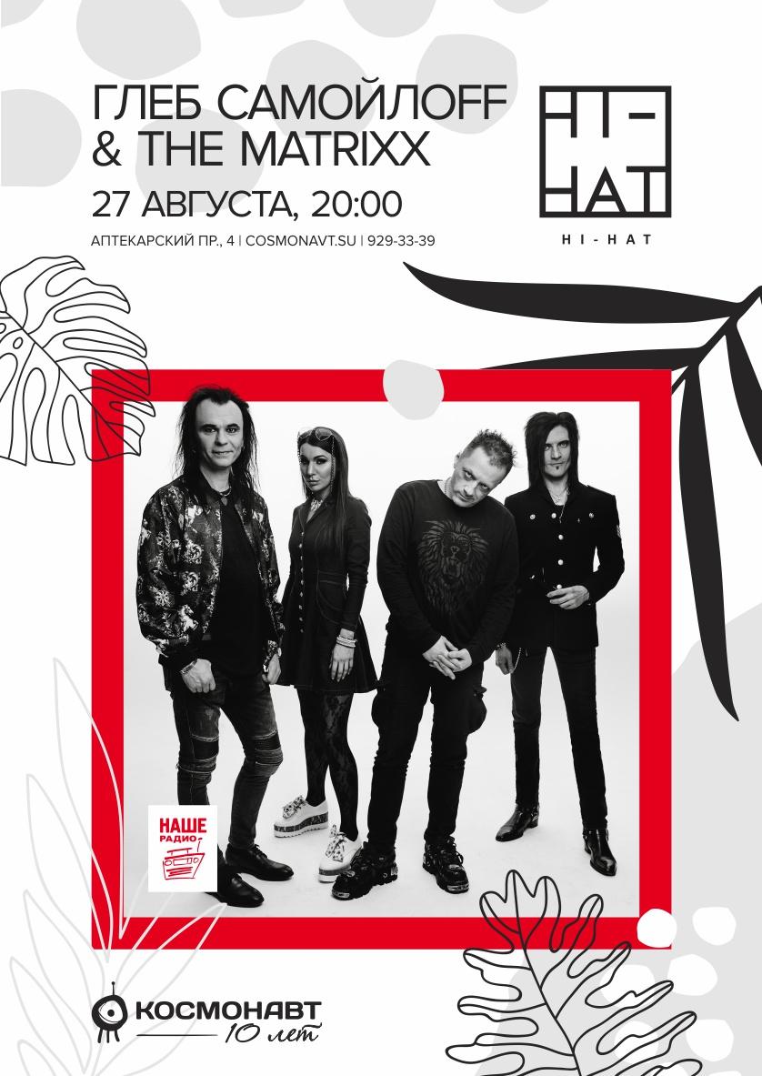 Санкт-Петербург @ HI-HAT | Санкт-Петербург | Россия