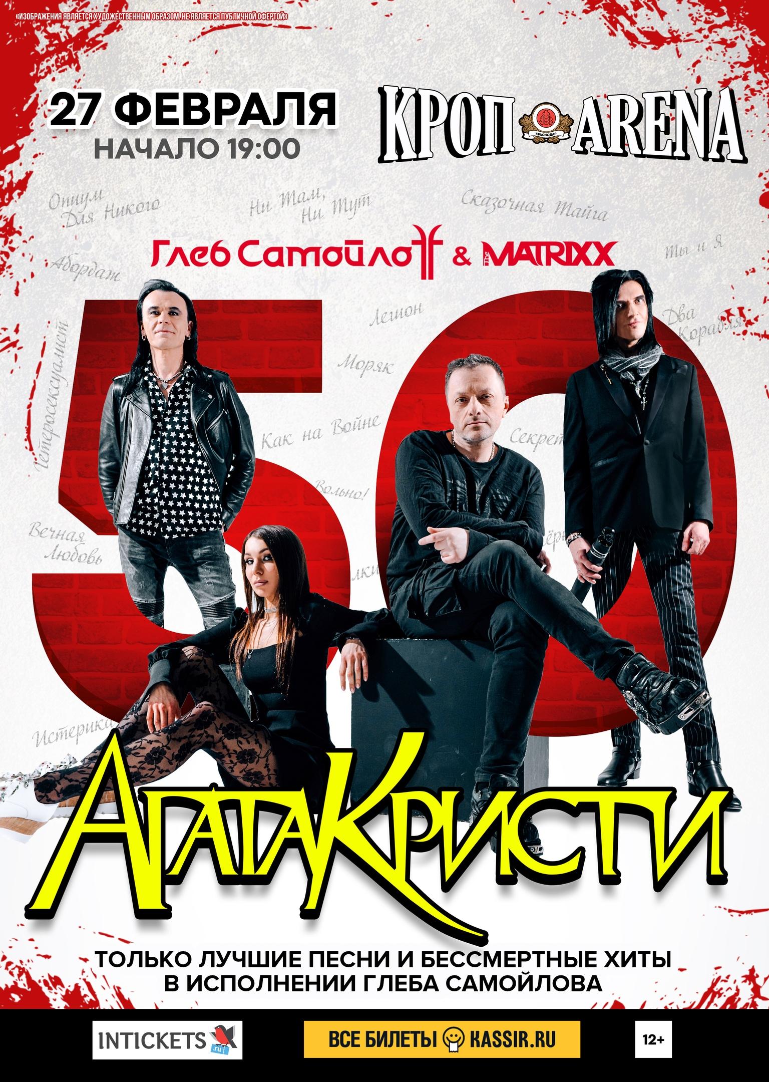 Краснодар @ КРОП АРЕНА | Краснодар | Краснодарский край | Россия
