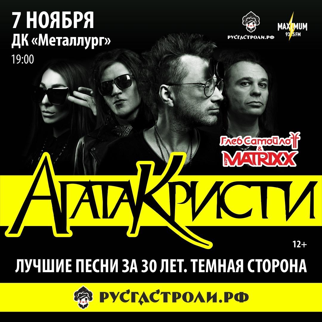 Ижевск @ ДК «Металлург»