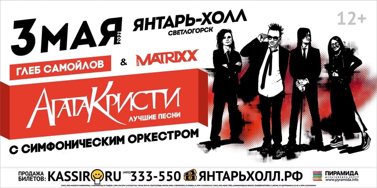 Светлогорск (с симфоническим оркестром) @ Янтарь-холл | Светлогорск | Калининградская область | Россия
