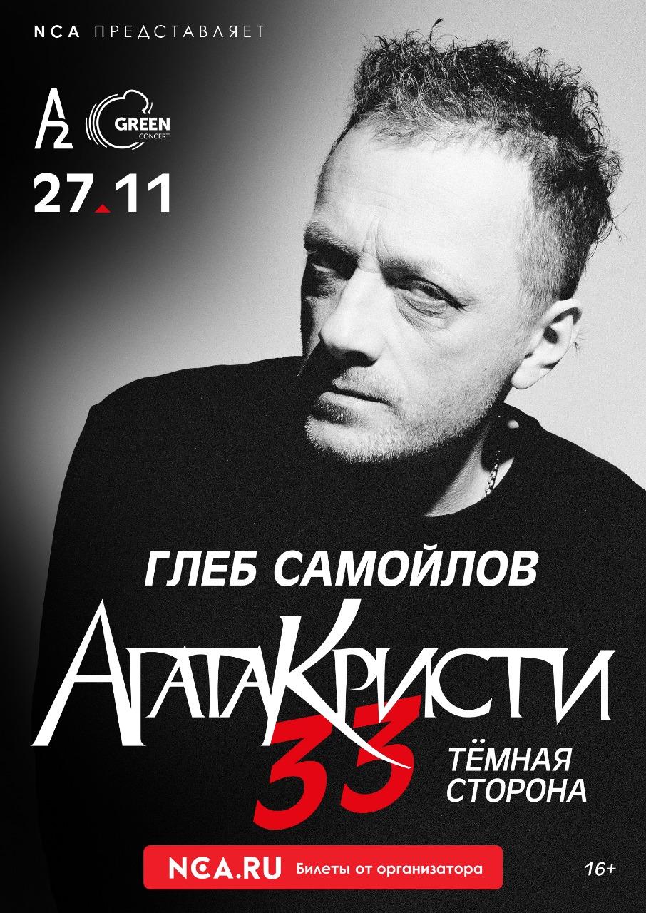 "Санкт-Петербург - ""Агата Кристи""-33. Тёмная сторона"" @ А2"