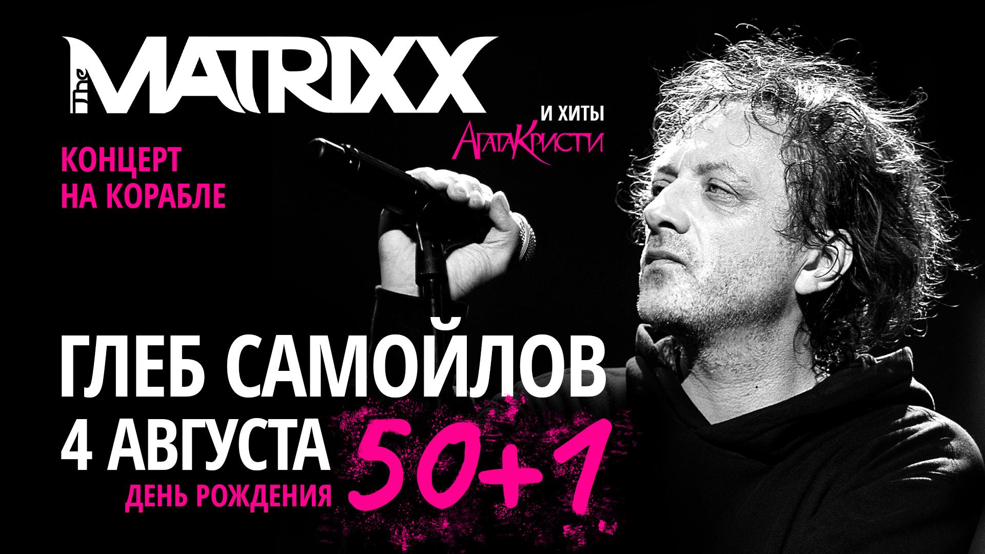Москва - День рождения Глеба Самойлова @ Концерт на корабле | Москва | Россия