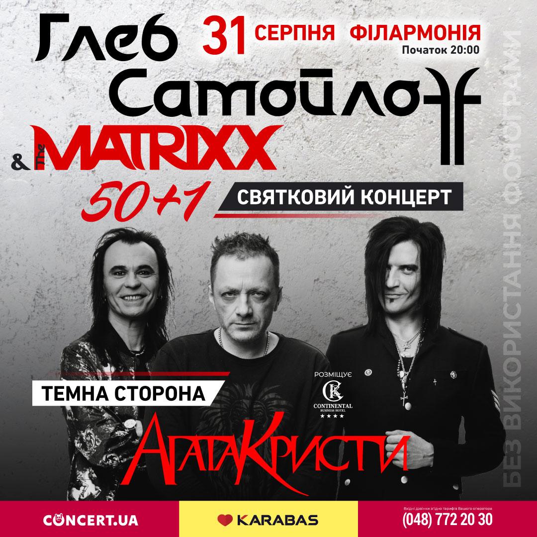 Одесса (Украина) @ Филармония