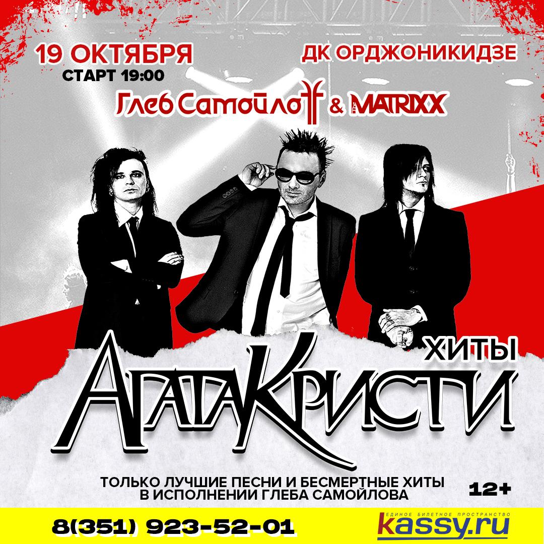 Магнитогорск @ Дк им. Орджоникидзе