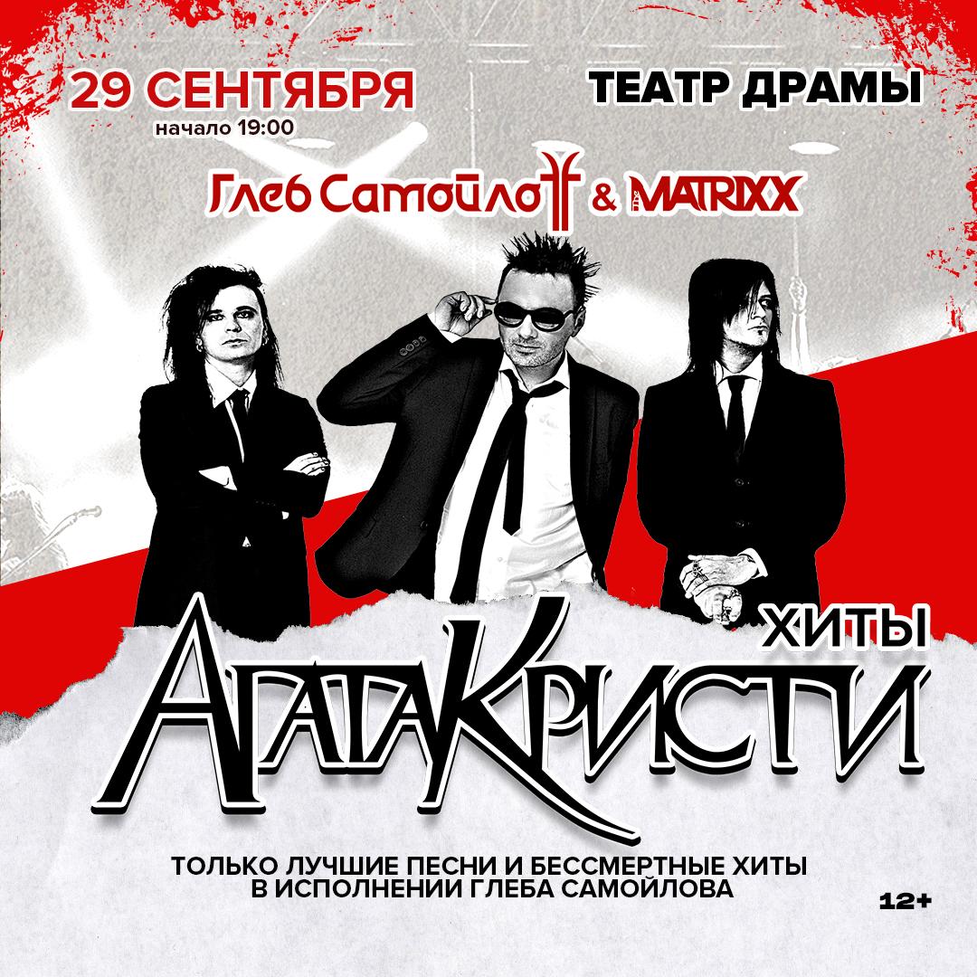 Барнаул @ Театр драмы