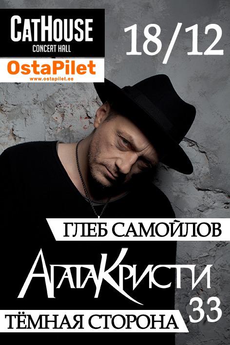 Таллин (Эстония) @ CatHouse Concert Hall