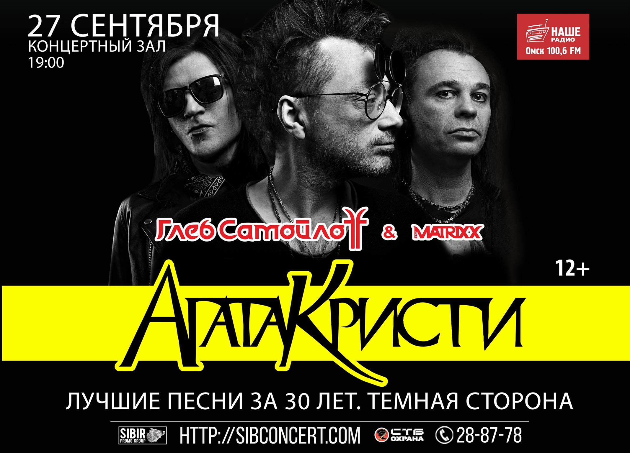 Омск @ Концертный зал